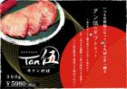 Akasaka タン伍 熟成霜降り厚切り牛タン 300gパック