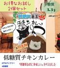 【送料無料】【大阪中崎町】低糖質cafe&bar華美オリジナルリピーター続出の低糖質チキンカレー 6個セット