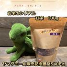 お米のシリアル~紅茶~