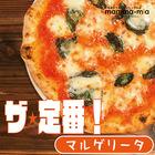 ピッツァ(ピザ) マルゲリータ ザ☆定番の一番人気商品!