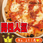ピッツァ(ピザ) No.29 男性人気第1位の売れ筋商品です! お子さまのおやつ、お酒のおつまみなどシチュエーションを問わずお楽しみいただけます!