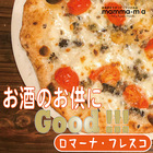 ピッツァ(ピザ) ロマーナ・フレスコ モッツァレラチーズのミルキーさとアンチョビの程良い塩味が絶妙! お酒のお供にもぴったりなピッツァ(ピザ)です!