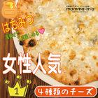 ピッツァ(ピザ) 4種類のチーズ 女性人気第1位!チーズを味わうならコレッ! リコッタチーズは自家製!はちみつ後乗せで二度楽しめる!!