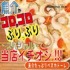 ピッツァ(ピザ) 魚介たっぷりペスカトーレ 当店イチオシのスペシャルメニュー! ゴロッとぷりっと魚介が食べごたえバツグンです!!!