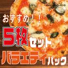 ピッツァ(ピザ)迷ったらコレ!おすすめピザ5枚バラエティセット!