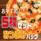 ピッツァ(ピザ) おつまみに!!おすすめピザ5枚おつまみセット!
