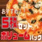 ピッツァ(ピザ) ガッツリ派!おすすめピザ5枚ボリューム重視セット!