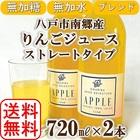 【送料無料】【ギフト向け】りんごジュース4種ブレンド ストレート果汁100% 720ml×2本 2020年産 送料無料