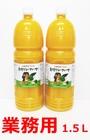【送料無料】青切り シークヮーサー1.5L 沖縄産 大宜味村 果汁100% 濃縮還元&ストレート果汁ブレンド