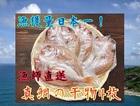 漁師直送 真鯛の干物! 真鯛漁獲量日本一の福岡県糸島から完全無添加の真鯛の干物をお届けします 使ったのは塩のみ! 素材の旨味をお召し上がりください
