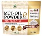 新発売 《仙台勝山館》MCTオイルパウダーZERO 250g×12個/ケース