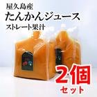 【業務用サイズ】屋久島産たんかんジュース(ストレート)2.0kgパック×2袋