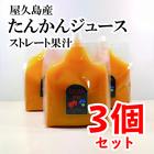【業務用サイズ】屋久島産たんかんジュース(ストレート)2.0kgパック×3袋