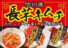 【送料無料】長芋キムチ