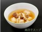 鶏団子スープ5個セット