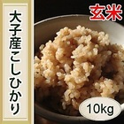 茨城県大子産こしひかり玄米 10kg