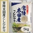 新米 茨城県常陸太田産こしひかり【イオンチャージ米】 5kg