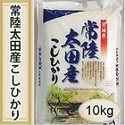 新米 茨城県常陸太田産こしひかり【イオンチャージ米】 10kg