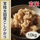 新米 茨城県常陸太田産こしひかり玄米 10kg