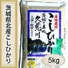 新米 茨城県北産こしひかり【イオンチャージ米】 5kg