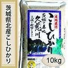 新米 茨城県北産こしひかり【イオンチャージ米】 10kg