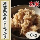 新米 茨城県北産こしひかり玄米 10kg
