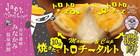 チーズタルト 30個(バラ)