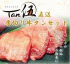Akasaka タン伍 熟成霜降り厚切り牛タン 500gパック
