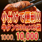 かんたん牛たんセット(1kg)小分けで使いやすい200g×5袋