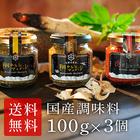 【送料無料】鈴木農場の国産調味料ギフトセット