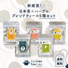 Anytime Teatime 日本茶×ハーブのブレンドティー 5種セット