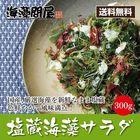 海藻サラダ 300g (塩蔵)【送料無料】