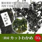 三陸産カットわかめ50g【送料無料】