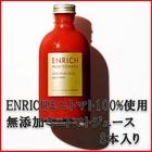 【GABA・リコピンリッチ】ENRICHミニトマト100%使用無添加ジュース3本セット