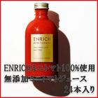 【GABA・リコピンリッチ】ENRICHミニトマト100%使用無添加ジュース24本入り箱