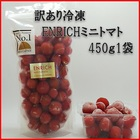 訳あり冷凍 データプレミアムNo.1 ENRICHIミニトマト450g*1袋
