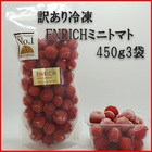 訳あり冷凍 データプレミアムNo.1 ENRICHIミニトマト450g*3袋