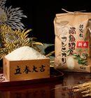 【令和2年度産 新米】南魚沼産コシヒカリ(無洗米)【5kg】