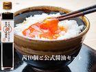 【送料無料】まるでサプリ!卵かけご飯セット(卵10個+醤油)