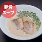 豚骨ラーメン10食セット