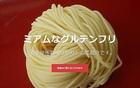 """グルテンフリー麺 """"ひかり"""" 12個セット(冷凍麺)"""