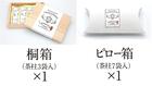 【送料無料】Fortune Tea CHABASHIRA 金箔入り 桐箱(3袋入)、ピロー箱(7袋入)