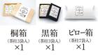 【送料無料】Fortune Tea CHABASHIRA 金箔入り 桐箱(3袋入)、黒箱(3袋入)、ピロー箱(7袋入)