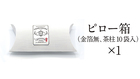 【送料無料】Fortune Tea CHABASHIRA 金箔無し ピロー箱(10袋入)