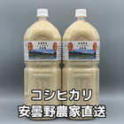 2Lペットボトル農家直送コシヒカリx2安曇野清流育ち令和2年産