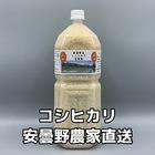 2Lペットボトル農家直送コシヒカリ安曇野清流育ち令和2年産