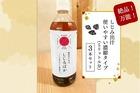 しじみ出汁 使いやすい濃縮タイプ~約(3本セット)【送料無料】
