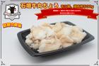 石垣牛 丸ちょう モツ鍋、焼肉用 500g
