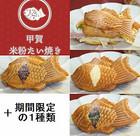 たい焼き【米粉のたい焼き】5種類 食べ比べ 10個セット 米粉たい焼き (10個入り)