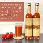 【数量限定】無添加トマトジュース ギフト カルテット1.0 500ml×2本 100%ストレート 無加水 無塩 階上町産 送料無料